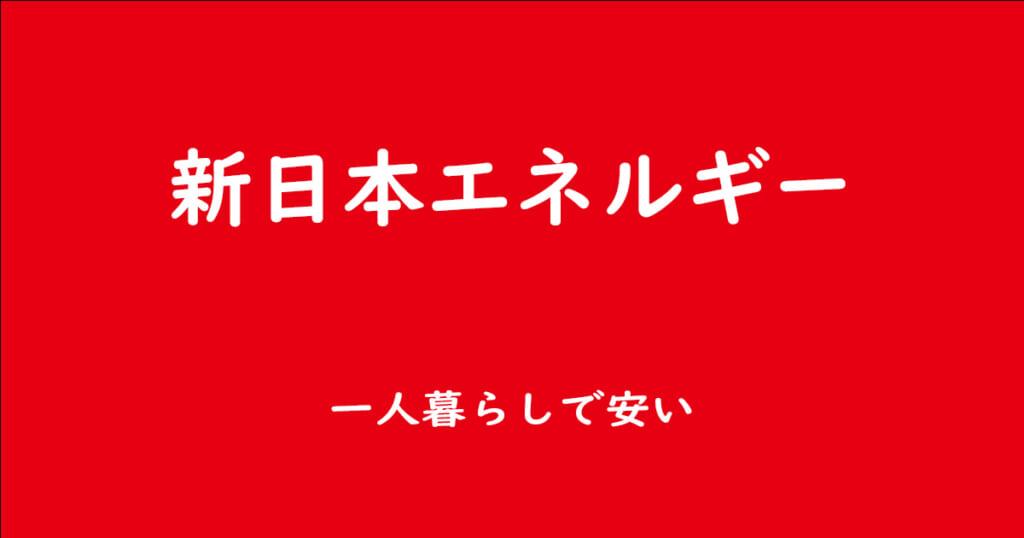 一人暮らしで安い新日本エネルギーのメリット・デメリット