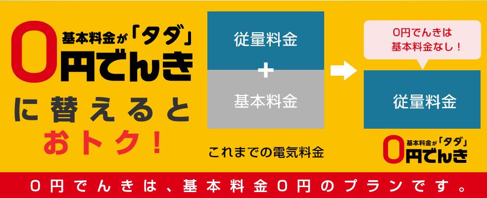 「0円でんき」の口コミ・評判 | メリットとデメリットを詳説