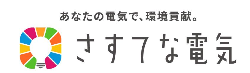 東京ガスさすてな電気のメリット・デメリット6選   評判は?