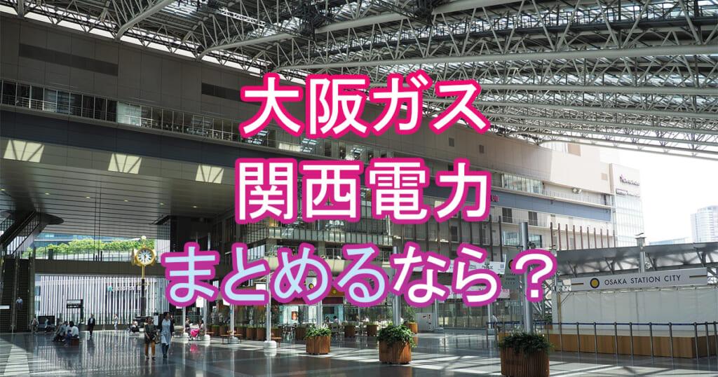 大阪ガスと関西電力、まとめるならどっちがお得か結論は