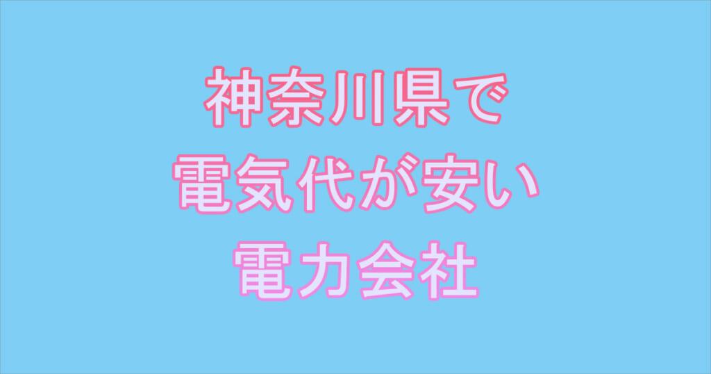 神奈川で最安水準のおすすめの電力会社10選 | 電気代が安い