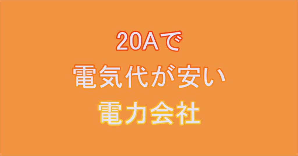 「20A」で電気代が決定的に安い電力会社6選